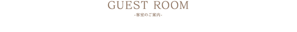 GUEST ROOM 客室のご案内